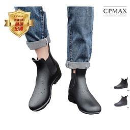 CPMAX 法系短筒雨鞋 雨靴 女雨鞋 女鞋 短筒雨鞋 短雨鞋 短筒雨靴 防水雨鞋 雨鞋女孩子 低筒雨鞋 雨鞋 S86