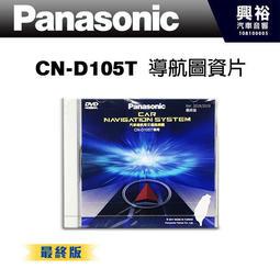 ☆興裕汽車音響☆【Panasonic】Ver.2018/2019年最終版*國際導航片CN-D105T (無蘇花改道路)