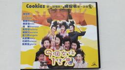 [福臨小舖](九個女仔一隻鬼 陳冠希 鄧麗欣 傅穎 Cookies 2VCD 正版VCD)