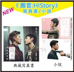 全新【圈套:HIStory3】小說/典藏寫真書