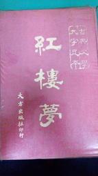 65年2月出版《紅樓夢》大方出版社 微劃記 (95H)