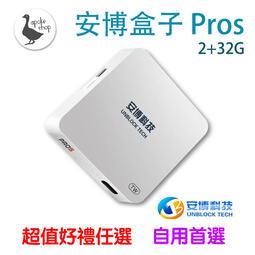 原廠授權 現貨 全新 安博盒子 電視盒  PROS 2+32G 機上盒 ( evbox 易播 plus pro2 安博