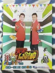 《天天樂財神》徐乃麟_梁赫群   內頁1張  2017年