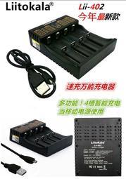 【誠泰電腦】LiitoKala Lii-402 3.7V 3.2V 1.2V 充電器 18650 3號4號 離電池充電器