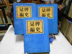 X3767 稗史彙編(上中下) 北京出版