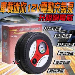 【無賴小舖】車載迷你12V電動打氣機 汽車輪胎充氣機 胎壓表 胎壓器 充氣 胎壓偵測器 電動胎壓儀 充氣泵