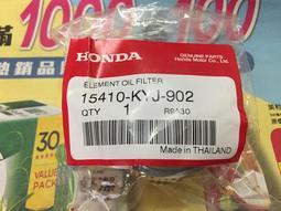 全新品 HONDA 本田 原廠CB300R用 機油濾心 15410-KYJ-902