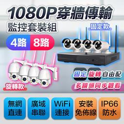 【固定/旋轉 自由選 插電即可自動配對 免設定 1080P 可手機APP觀看】監視器 攝影機 監控系統 監控設備