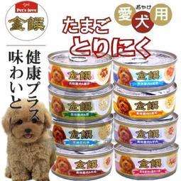 【MJ555】《金鐉 健康機能 犬罐 80G/罐》 狗罐頭 機能犬罐 元氣犬罐 機能罐 犬罐頭 寵物罐頭 餐罐