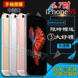 免運+送鋼化膜+空壓殼 Apple iPhone 6s 64G版 4G上網 16G128G 全新原廠庫存福利機