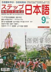 佰俐《階梯日本語雜誌 2002~2014年》1CD 鴻儒堂 1本150元