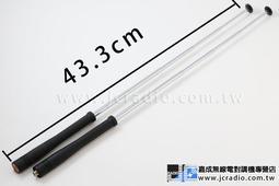 嘉成無線電平頭七段式雙頻伸縮天線全長約43 公分有效增強無線電訊號144MHz 430MH