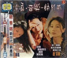 徐華鳳、唐娜、趙英華 // 非常喜˙音樂-錄影帶  ~ CD+VCD、雙片裝 ~ 非常喜唱片發行
