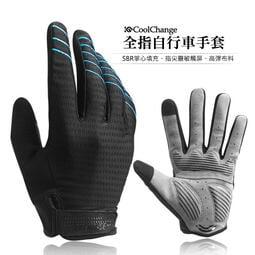 CoolChang(279)長指手套 自行車手套 單車手套 手套 公路車手套 冬季手套 運動手套 騎行手套