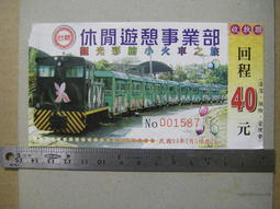 【鐵道雜貨舖】台糖 休閒遊憩事業部 觀光彩繪小火車之旅 票號:1587 94年2月5日發行 (RA018)