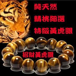【蓁寶閣】特級天然黃虎眼石招財手環(附材質證明)