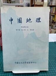 {雅舍二手書店B}中國地理  I 陳可馨等著 I 中國文化大學出版部 印行
