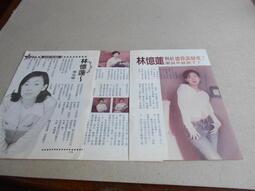 林憶蓮@雜誌內頁3張照片@群星書坊OX-17