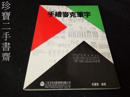 【珍寶二手書齋3B18】手繪麥克筆字 ISBN:9579135258 | 三采文化