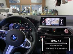辰祐汽車音響 BMW 寶馬 G02 X4 專用10.25吋專用安卓 3D軌跡隨動360度鳥瞰環景系統