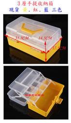 藍色下標處 三層工具箱 多功能三層透明 樂高 工具箱 美術箱 醫藥箱