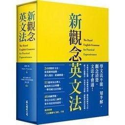 【新觀念英文法(附「文法關鍵句300」手冊、 硬盒軟精裝)】+【新觀念英文法綜合練習】 2冊合購/眾文