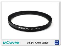 ~閃新~Laowa 老蛙MC UV CPL ND1000 49mm 3 片組9mm F2