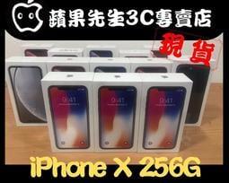 [蘋果先生] iPhone X 256G 黑銀兩色 蘋果原廠台灣公司貨 三色現貨 新貨量少直接來電