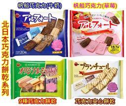 多款《艾蜜莉小舖》日本進口BOURBON北日本帆船巧克力餅-家庭包204g(20枚入)