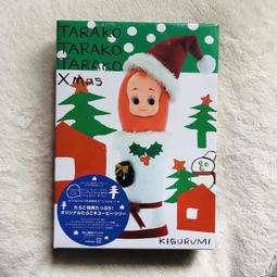日版 KEWPIE  丘比娃娃 TARAKO TARAKO TARAKO XMAS  KIGURUMI 聖誕專輯 CD