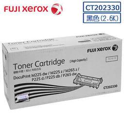 (含稅價)Fuji xerox P225d M225z P265dw CT202330 全新原廠黑色碳粉匣
