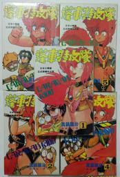 長鴻漫畫書,政治類漫畫、真鍋讓志、蓬車特攻隊漫畫5本,全套。