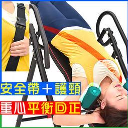 網~ 安全帶~折疊倒立機摺疊倒立椅收納倒吊椅拉筋機拉筋板B007 6305 美背機牽引機