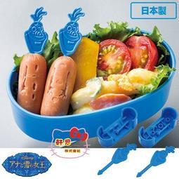 《軒恩株式會社》冰雪奇緣 日本製 雪寶造型 小熱狗 鑫鑫腸 壓模 模具 模型 附固定叉~ 314469