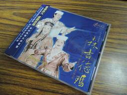 Q1908-一二十年前二手CD】森吉德瑪-內蒙古民歌-阿拉坦其其格-阿其木格等-香港雨果唱片發燒進口1999
