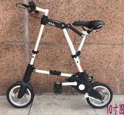 [廠商直送] Abike 豪華加強款8寸~10吋輪胎折疊自行車/代步車 腳踏車 暢銷歐美