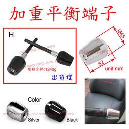 APO~D12-9-F.H~單色端子加重棒-13mm/MAXSYM400I/MAXSYM600I/RV250/RV270