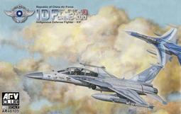 【喵喵模型坊】AFV CLUB 1/48 IDF F-CK-1D 中華民國空軍 IDF 經國號 雙座型 (AR48109