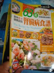 【5芬】《63道腎臟病食譜》ISBN:9867103408│漢宇│曾素梅│七成新