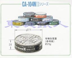 《日本重松製作所》CA-104NII/OV有機濾毒罐 防毒面具~因進口商調漲價格9/1日開始單價調漲為105元