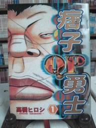 Check  House*【痞子勇士QP    1   高橋HIROMI  東立 】