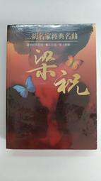 全新二胡CD(三~四片裝)