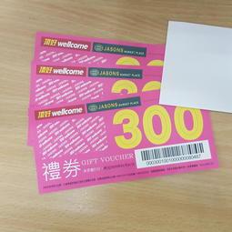 頂好超市禮券,300元一張,有很多,想換家樂福或全聯或大潤發,SOGO等,都可以.交換禮券1:1交換