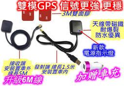 新款 GPS訊號放大器 強波器 衛星導航轉發器 GPS天線 接收器 贈車充 升級6M線