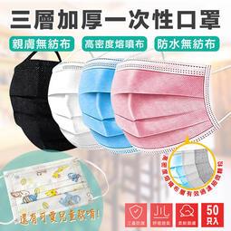 【DaoDi】正三層口罩 熔噴布 CE歐盟認證 (非醫療級)一次性防護口罩 (成人/兒童)