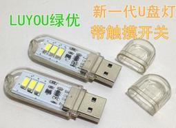 【誠泰電腦】觸控開關 USB觸摸燈 0.4W*3 LED燈 LED手電筒 LED工作燈 小夜燈 檯燈 USB燈 白/黃光