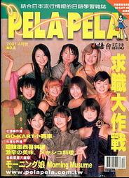 【語宸書店D64B/雜誌】《PELAPELA-日語會話誌-2001年4月-NO.8(附光碟)》台灣英文雜誌社