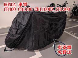 [現貨供應]當天出貨 HONDA CB400 CB1100 CB1100EX CB1300 重機 防雨罩 防塵罩 車罩