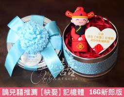 鵲兒囍*婚禮小物 16G USB【快娶】隨身碟 中國風 新郎新娘款 伴郎禮 捧花禮 結婚贈品