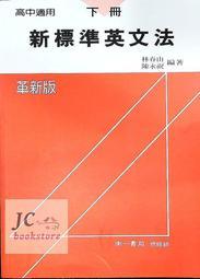 【JC書局】南一高中 英文 新標準英文法 下冊
